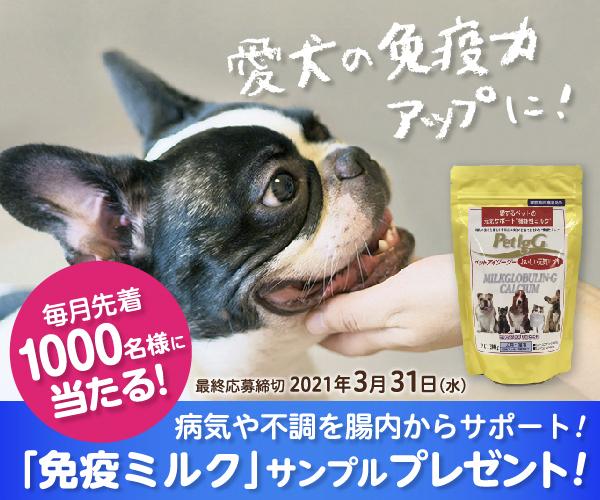【AD】免疫ミルクサンプル無料プレゼント